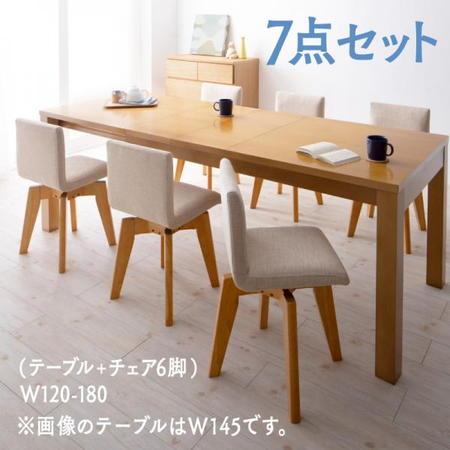 ダイニングセット 7点セット Sual スアル テーブル幅120-180cm+チェア6脚 天然木 北欧デザイン ナチュラル 500044624