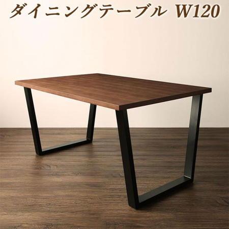 ダイニングテーブル 単品 Reymart レイマート 幅120cm 天然木 スチール ブラウン 木製 4人掛 おしゃれ リビング ダイニング 500044637