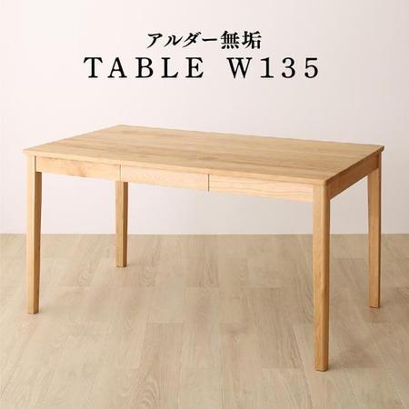 ダイニングテーブル 単品 Catenary カテナリー 幅135cm 2杯引き出し 天然木 アルダー無垢材 オイル塗装 ナチュラル 500044652