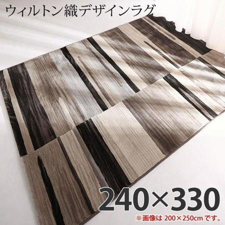 ウィルトン織デザインラグ Fialart フィアラート 240×330cm ブラック×ベージュ 500044912
