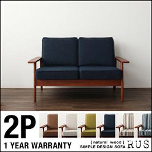 アームチェア 2人掛けソファー 天然木シンプルデザインソファ RUS ラス 2人掛け 040102390