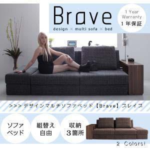 二人 ソファーベッド 収納 2人掛けソファベッド 布張 収納スツール サイドテーブル付き Brave ブレイブ 040102872