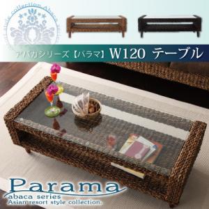 アバカ ガラステーブル 幅120 パラマ W120テーブル