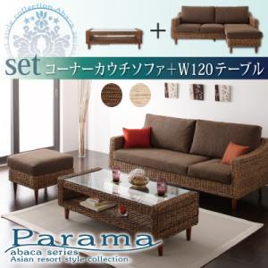カウチ ソファー 三人 アジアンスタイル 3人掛けカウチソファ 布張 リビングテーブルセット Parama パラマ 040105082