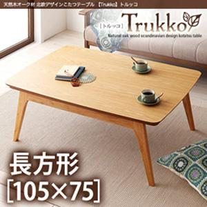 トルッコ/長方形(105×75)