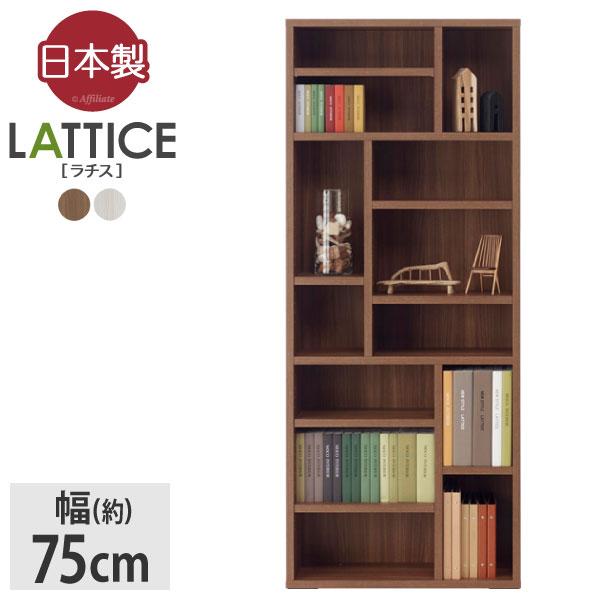 薄型本棚 ラチス:ランダムシェルフ 幅75cm高さ180cm リアルウォールナット