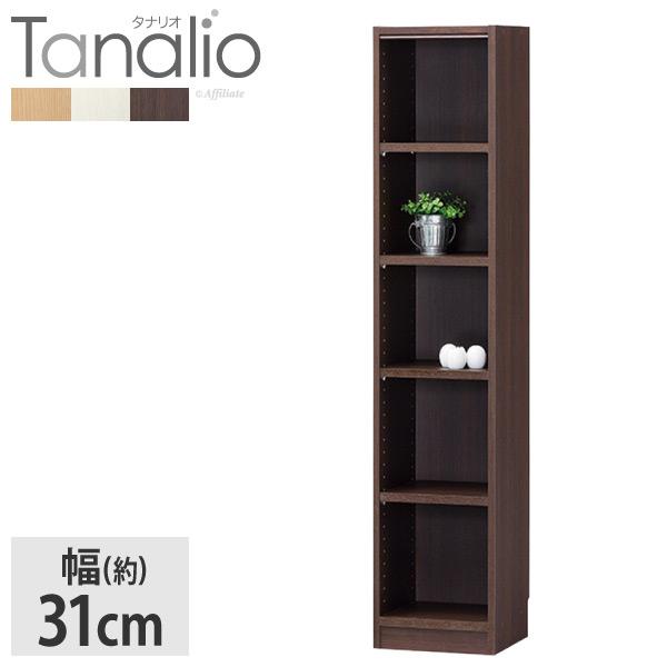 本棚 タナリオ 幅31cm高さ150cm