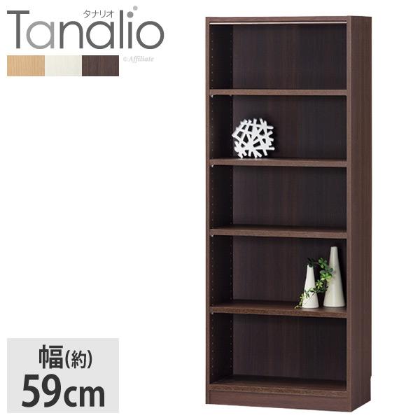 本棚 タナリオ 幅59cm高さ150cm