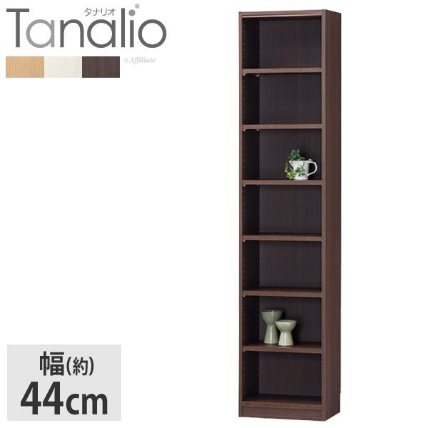 本棚 タナリオ 幅44cm高さ198cm