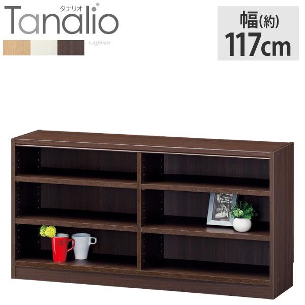 本棚 タナリオ 幅117cm高さ60cm