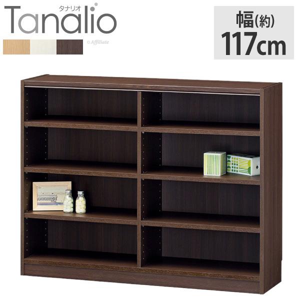 本棚 タナリオ 幅117cm高さ90cm