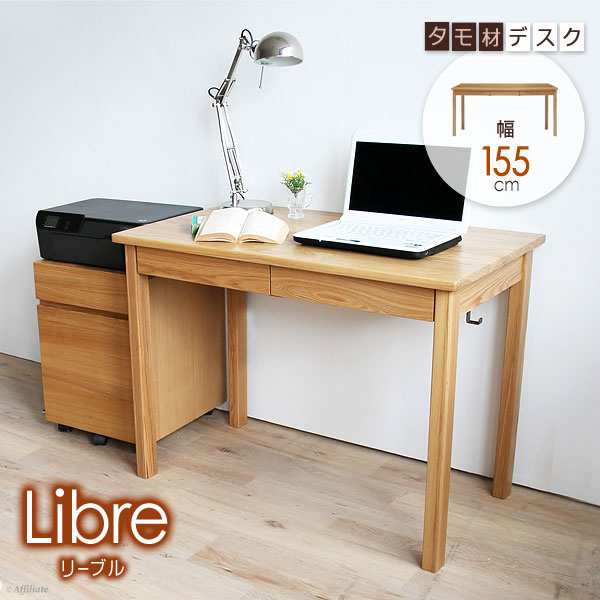 木製 学習デスク 幅155 システムベッド 組合せ用 天然木 デスク 幅155cm リーブル ナチュラル