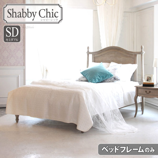 セミダブルベッド すのこ フレーム アンティーク フレンチアンティーク調 木製すのこベッド シャビーシック フレームのみ セミダブル