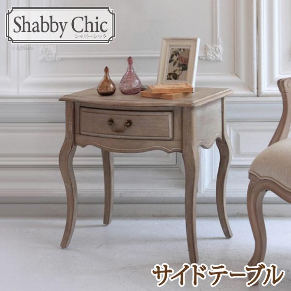 シャビー 大人 サイドテーブル フレンチアンティーク調 サイドテーブル シャビーシック