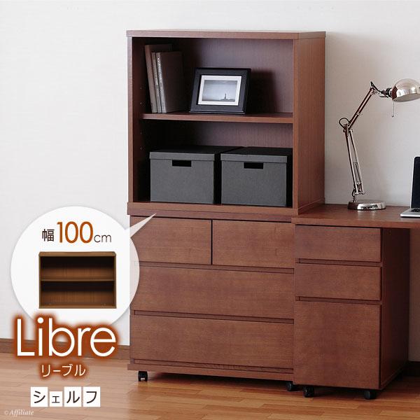 木製 本棚 システムベッド 組合せ用 シェルフ 幅100cm リーブル ブラウン