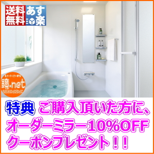 kagami senmonten the mirror which is not clouded with bath diy