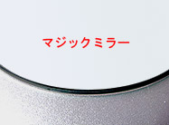 マジックミラー 国産のマジックミラー(板厚 3ミリ) 円形(楕円形)糸面取り加工(面取り幅1~2ミリ):350mmx750mm