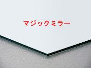 マジックミラー 国産のマジックミラー(板厚 3ミリ)八角形(正八角)糸面取り加工(面取り幅1~2ミリ):650mmx650mm