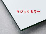 マジックミラー 国産のマジックミラー(板厚 3ミリ)四角形(正方形)糸面取り加工(面取り幅1~2ミリ):650mmx650mm