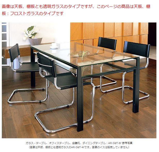 ハイテーブル、ハイ テーブル、リビングテーブル、ガラステーブル、ガラス テーブル、テーブル ガラス(黒・黒色・ブラック):HITAR-DaT-6r(天板、棚板:フロストガラス)