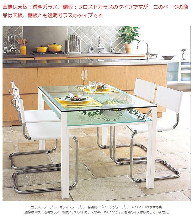 オフィステーブル、オフィス テーブル、テーブル オフィス、事務机、会議机、会議テーブル、ミーティングテーブル、ガラステーブル、ガラス テーブル、テーブル ガラス(白・白色・ホワイト):OFTAR-DaT-1r1(天板、棚板:透明ガラス)
