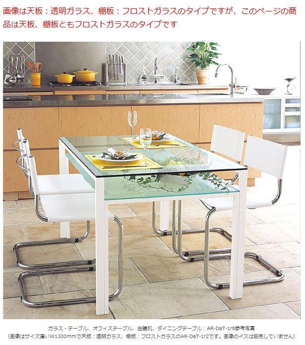 ハイテーブル、ハイ テーブル、リビングテーブル、ガラステーブル、ガラス テーブル、テーブル ガラス(白・白色・ホワイト):HITAR-DaT-1r6(天板、棚板:フロストガラス)