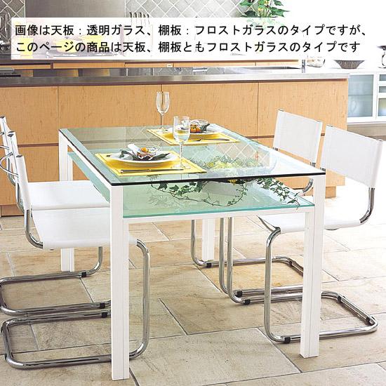 ダイニングテーブル、ダイニング テーブル、テーブル ダイニング、食卓、食事 テーブル、ガラステーブル、ガラス テーブル、テーブル ガラス(白・白色・ホワイト):DNTAR-DaT-1r3(天板、棚板:フロストガラス)