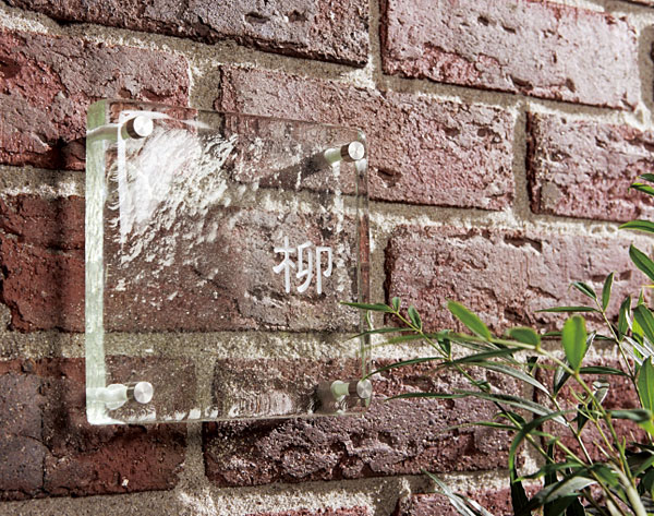 表札 オーダー ひょうさつ ネームプレート サイン サインプレート サインスタンド サインポール マンション 戸建 戸建て モダン:aUstellSa