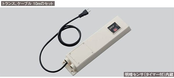 照明付き表札(サイン)用のトランスとケーブル10mのセット:tUranSs