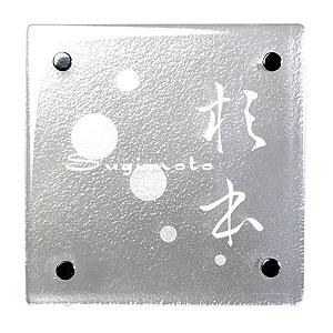 表札 オーダー ひょうさつ ネームプレート サイン サインプレート サインスタンド サインポール マンション 戸建 戸建て モダン:zTr-sSq-150
