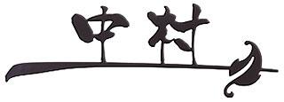 表札 オーダー ひょうさつ ネームプレート サイン サインプレート サインスタンド サインポール マンション 戸建 戸建て モダン:tTs-br-a2-9Sm