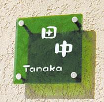 表札 オーダー ひょうさつ ネームプレート サイン サインプレート サインスタンド サインポール マンション 戸建 戸建て モダン:tTp-pgSs