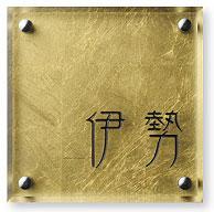表札 オーダー ひょうさつ ネームプレート サイン サインプレート サインスタンド サインポール マンション 戸建 戸建て モダン:uTf-au-gSl