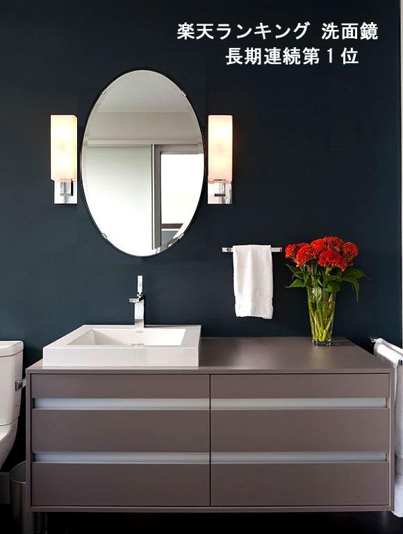 トイレ鏡 洗面鏡 化粧鏡 浴室鏡 クリスタルミラー シリーズ:cdx-oval400x600-18mm(オーバル)(クリアーミラー デラックスカットタイプ)( 鏡 壁掛け 鏡 姿見 壁掛けミラー ウォールミラー )