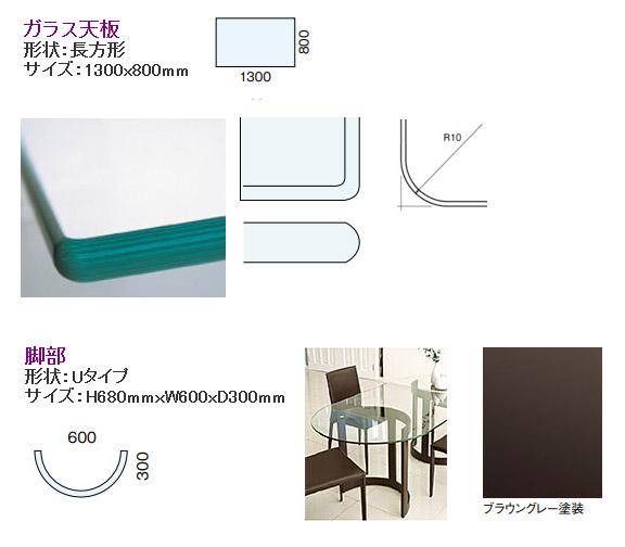 自分でデザイン ハイテーブル ガラス 茶 幅130cm ダイニングテーブル ガラステーブル リビングテーブル オフィステーブル 会議テーブル ミーティングテーブル スチール アイアン テーブル ブラウングレー 北欧 おしゃれ 硝子