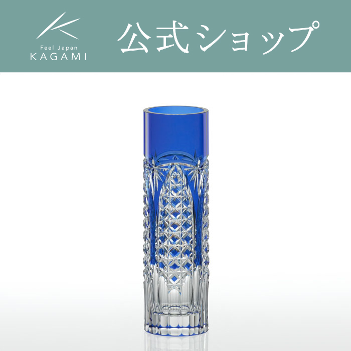【メーカー直営店】江戸切子 カガミクリスタルKAGAMI一輪挿F489-2627-CCB