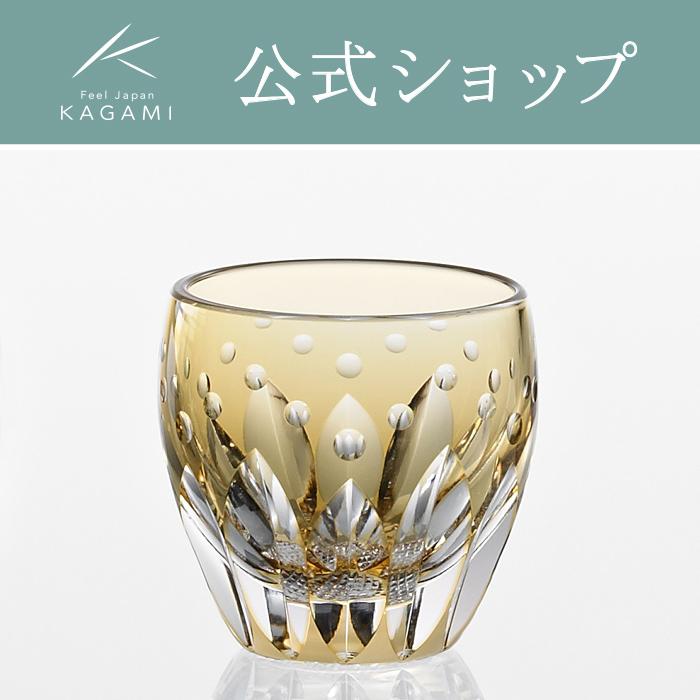 【メーカー直営店】江戸切子 カガミクリスタルKAGAMI冷酒グラス冷酒杯「向日葵」T535-2839-CUM