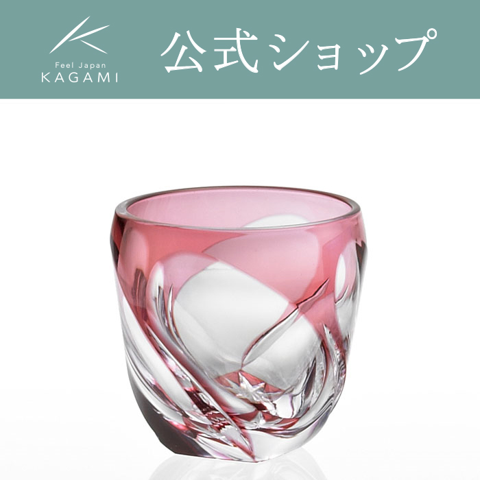 【メーカー直営店】江戸切子 カガミクリスタルKAGAMI伝統工芸士林克美先生冷酒杯 T535-2788-CAU