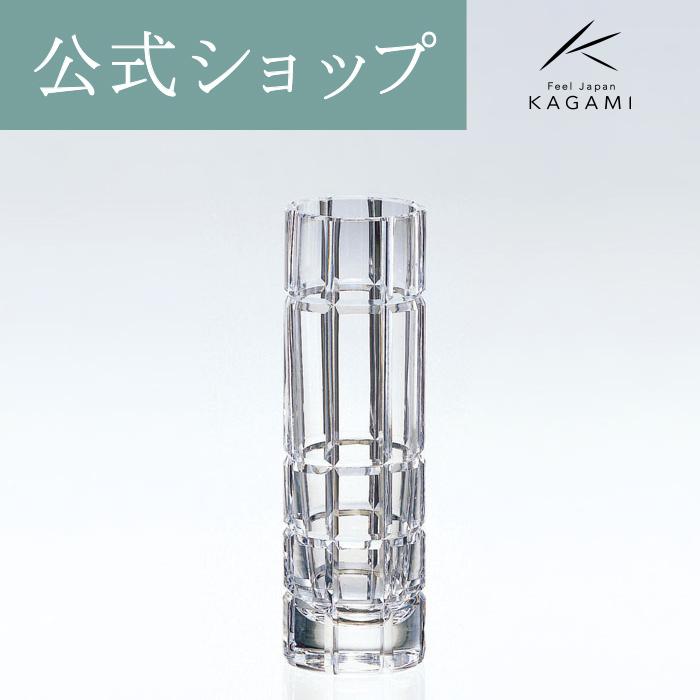 【ポイント5倍キャンペーン実施中】【メーカー直営店】カガミクリスタル KAGAMI一輪挿 花瓶 F633-588