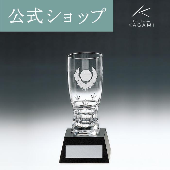 【メーカー直営店】カガミクリスタル KAGAMIグラストロフィー