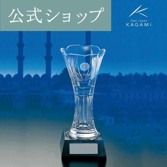 【メーカー直営店】カガミクリスタル KAGAMIトロフィー プレート付(刻印代は別途掛かります)