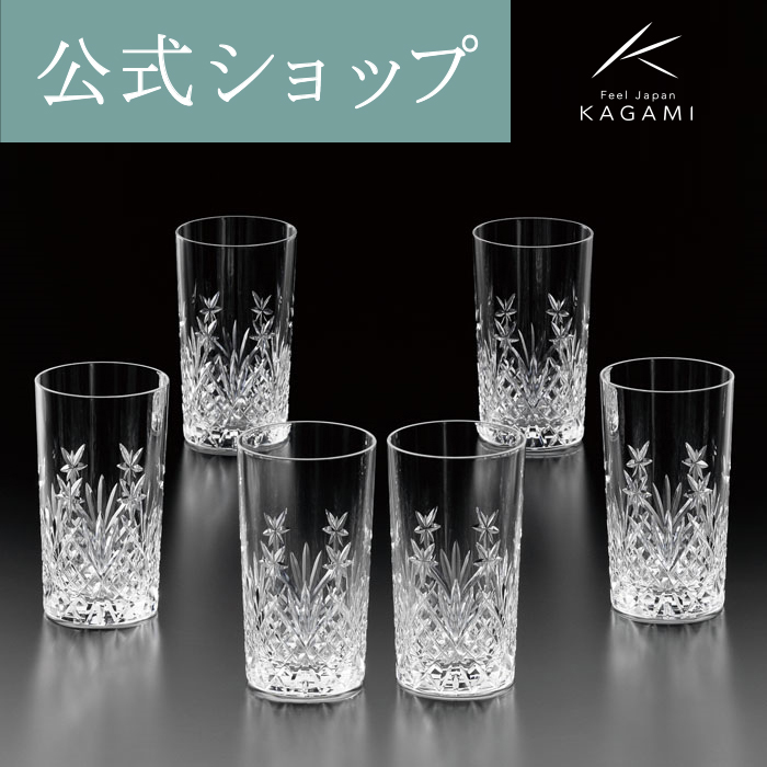 【メーカー直営店】カガミクリスタル KAGAMIタンブラーセット TS768-2730