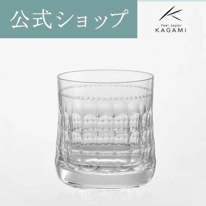 【メーカー直営店】カガミクリスタル KAGAMIロックグラス