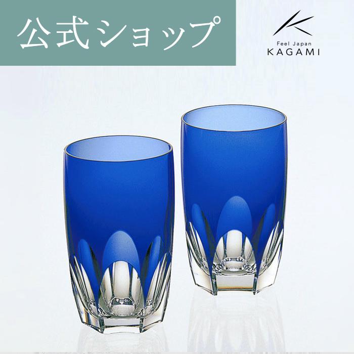 【メーカー直営店】カガミクリスタル KAGAMIロイヤルブルーペアタンブラーロイヤルブランド