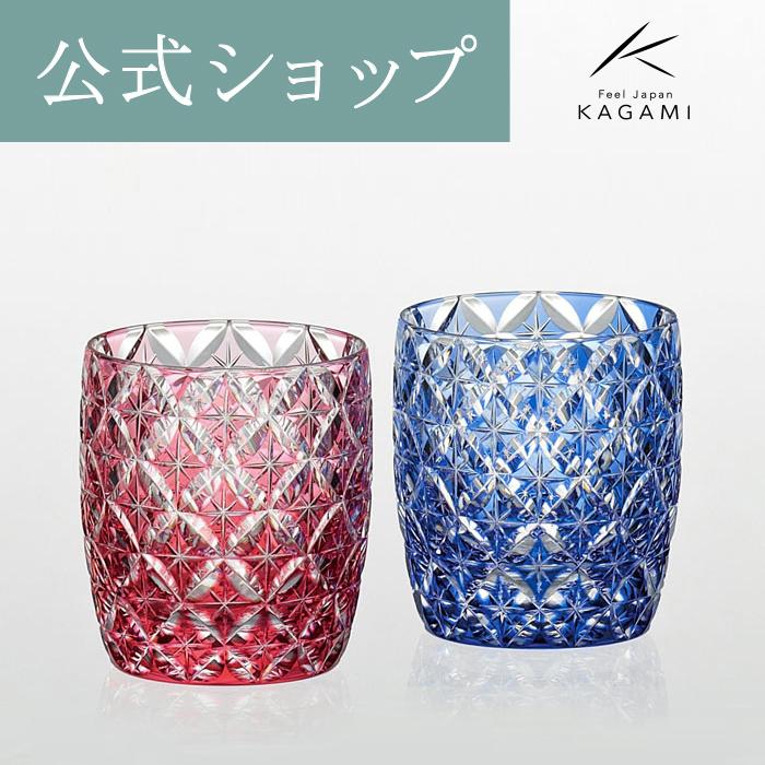 【メーカー直営店】江戸切子カガミクリスタル KAGAMI伝統工芸士ペア冷酒杯