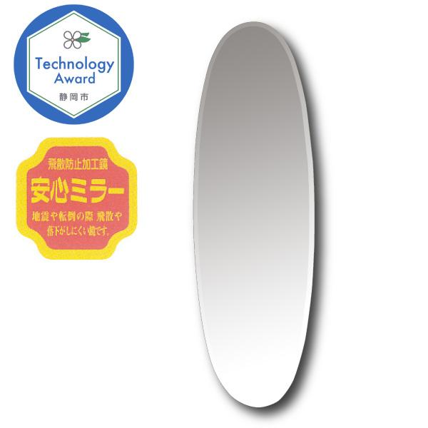 国産 自社工場 鏡 壁掛け鏡 ひとり暮らし 賃貸OK 取付簡単 飛散防止加工 全身が映る鏡 おしゃれ シンプル カワイイ キレイ 送料無料43.5cmX120cm楕円べべリングミラー