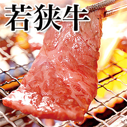 若狭牛 焼肉 C 700g【同送不可】【福井 福井県 お土産】【送料無料】
