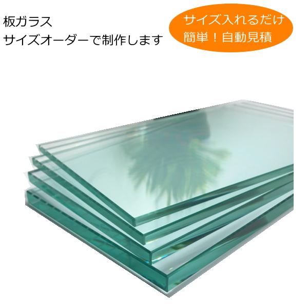業界最安値挑戦中 オーダーサイズガラス 5%OFF 自動見積 供え 棚板ガラス ガラス板 板ガラス テーブルトップガラス DIY 透明ガラス 天板ガラス