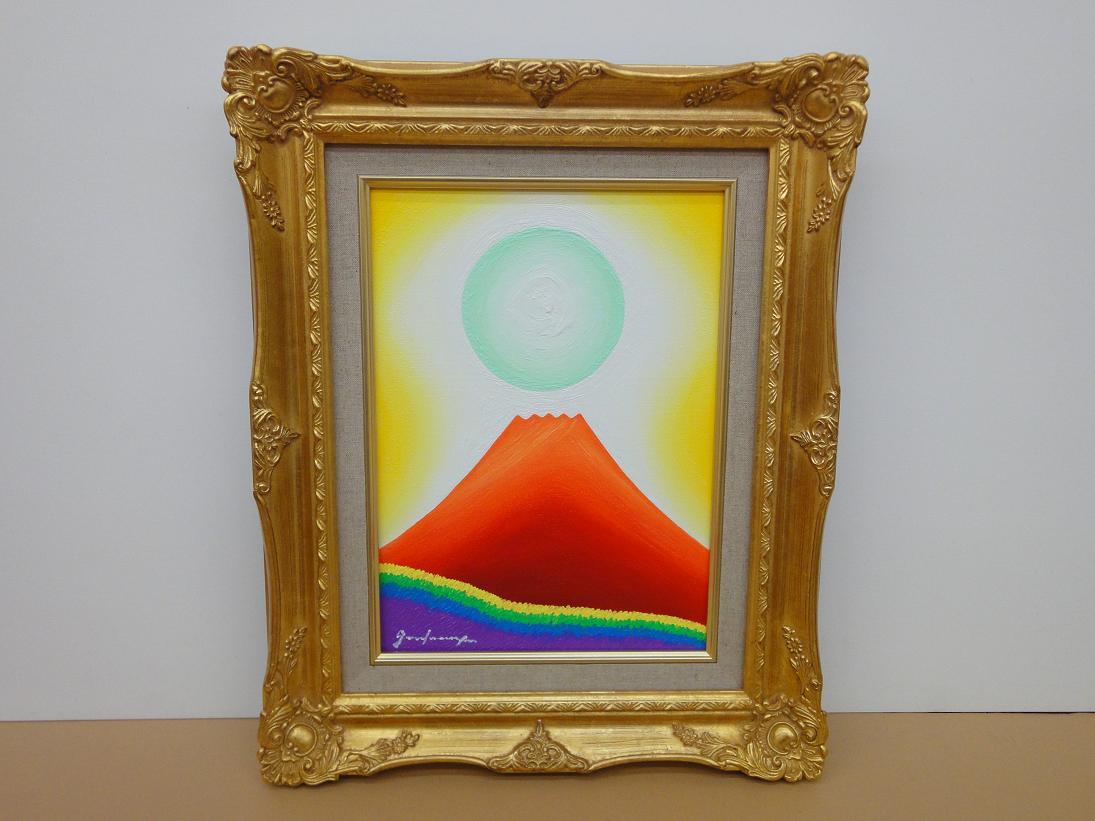 9232 ゴールド F8号 絵画 油絵 F8サイズ油絵額 『日の出赤富士』 運気上昇 発展運 送料無料
