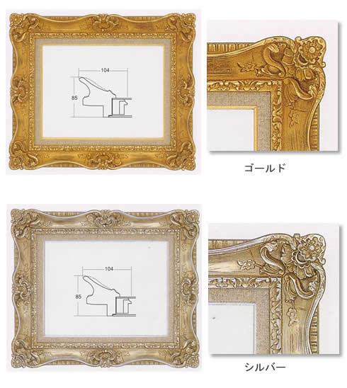 「8805」 F30(910x727mm) アクリル付き/油彩用額縁・油彩額縁・油絵額(木製) ・油絵額縁 ・油絵用額縁
